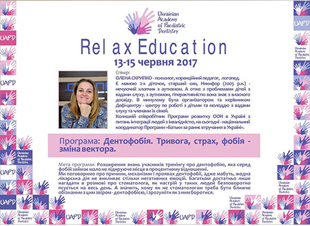 Relax Education 2017