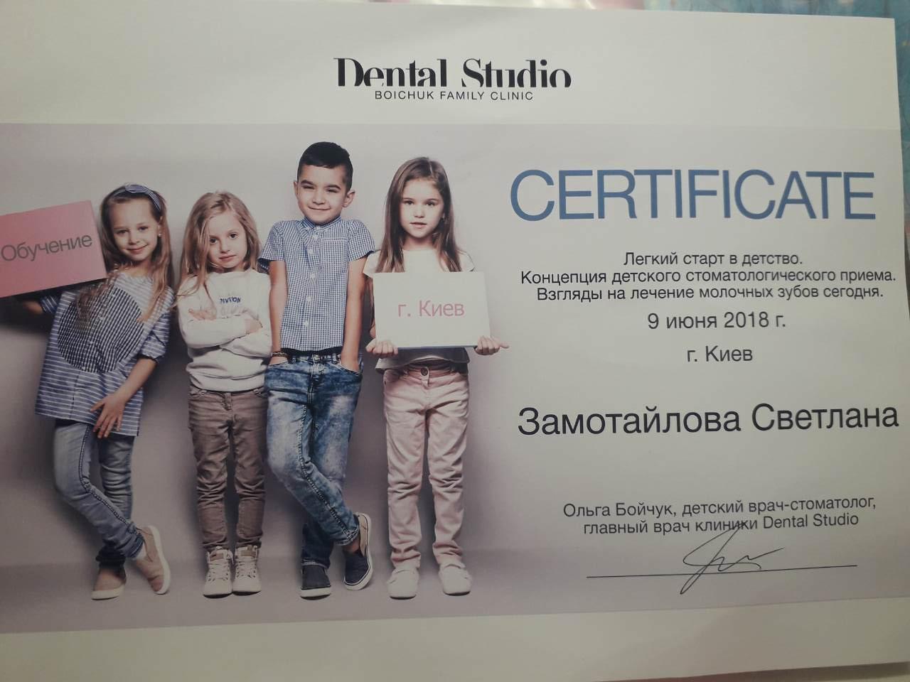 Сертификат 48