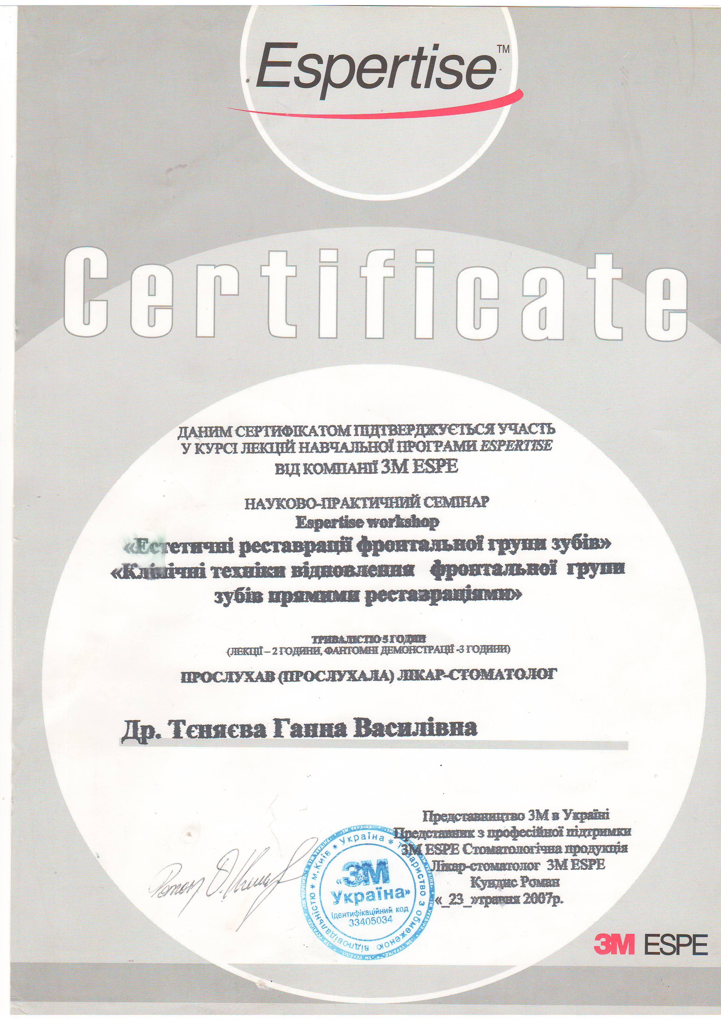 Сертификат 52