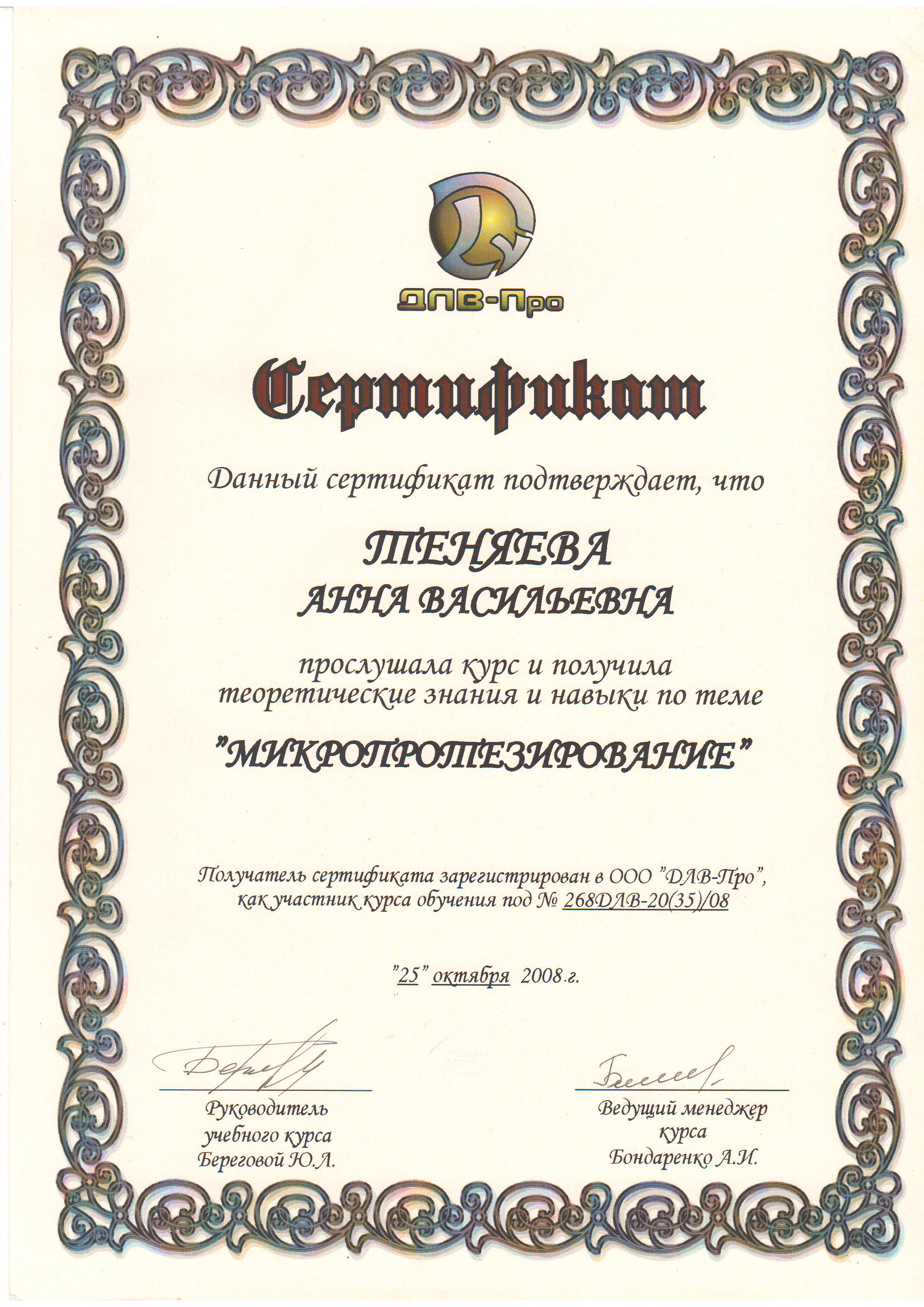 Сертификат 53