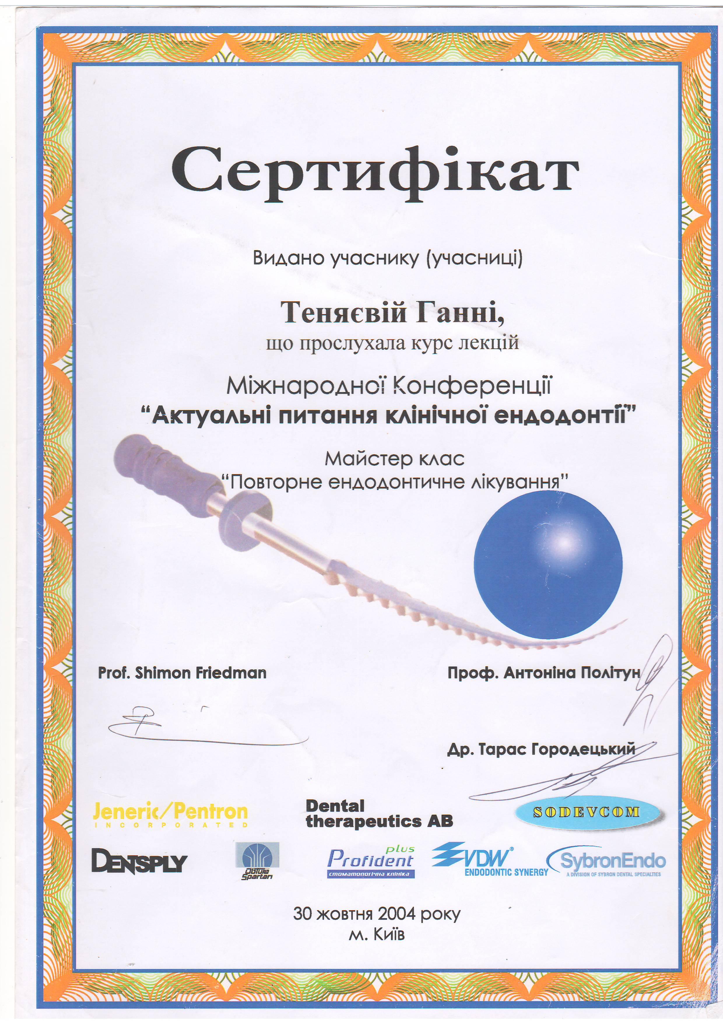 Сертификат 55