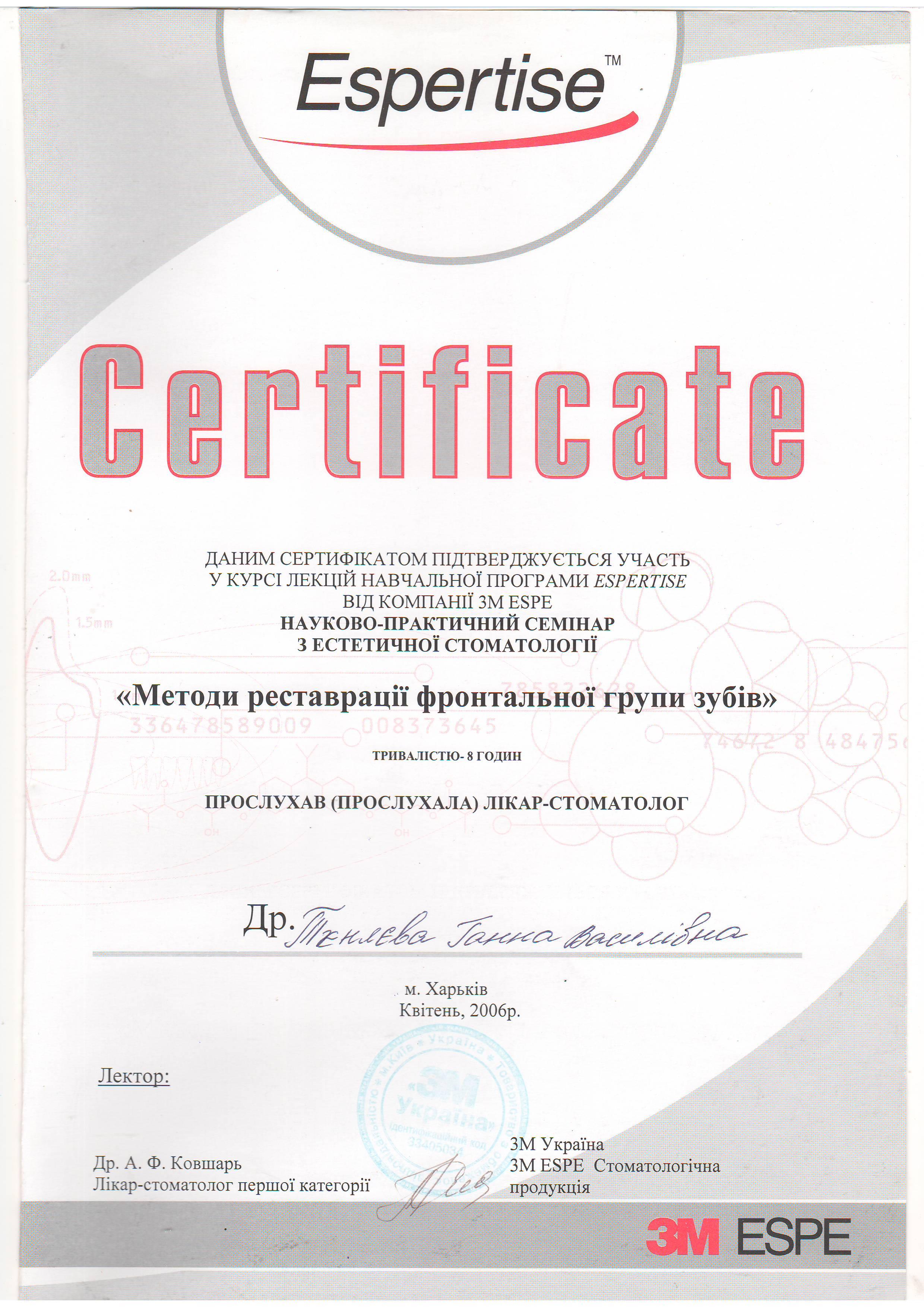 Сертификат 56
