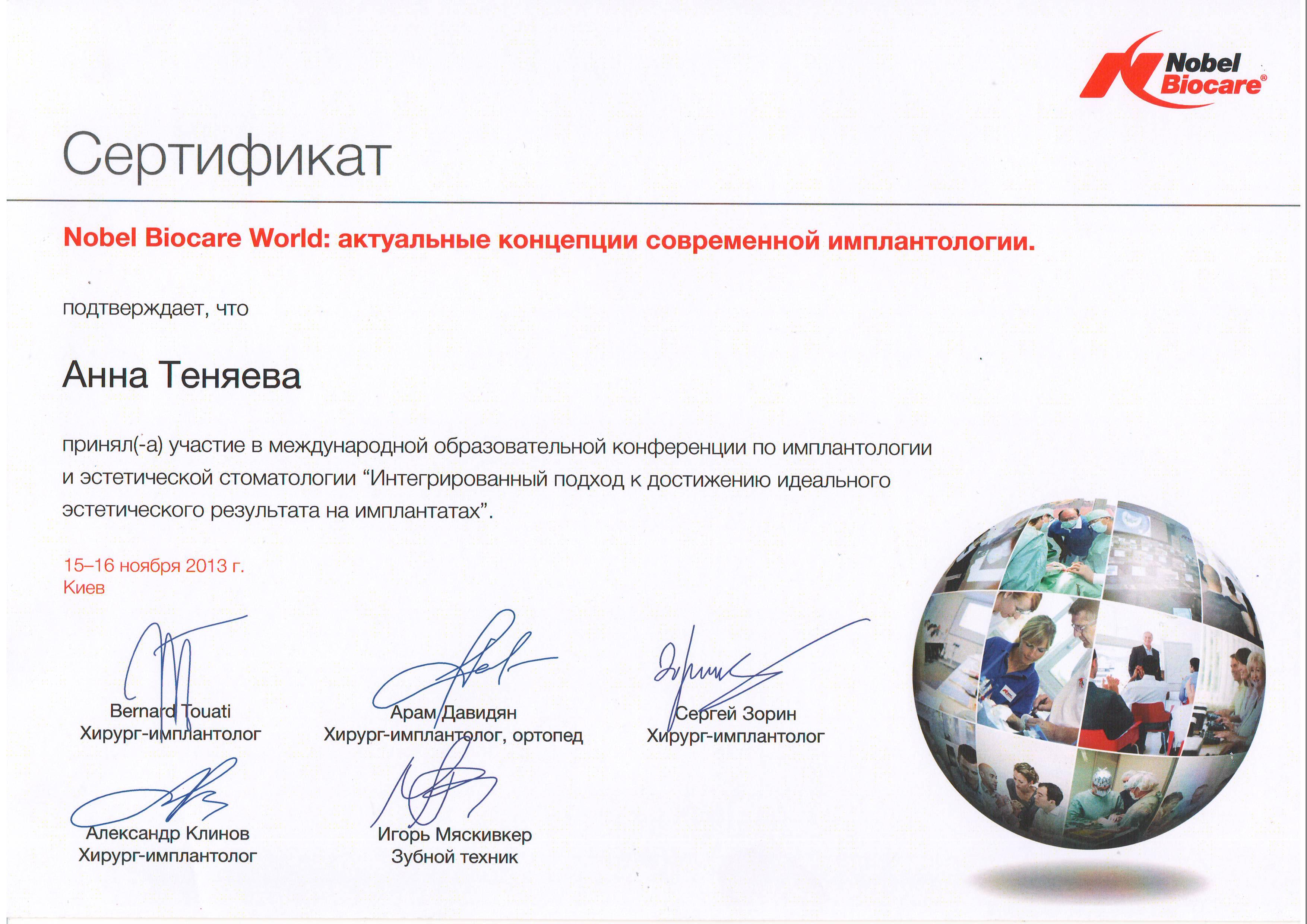 Сертификат 57
