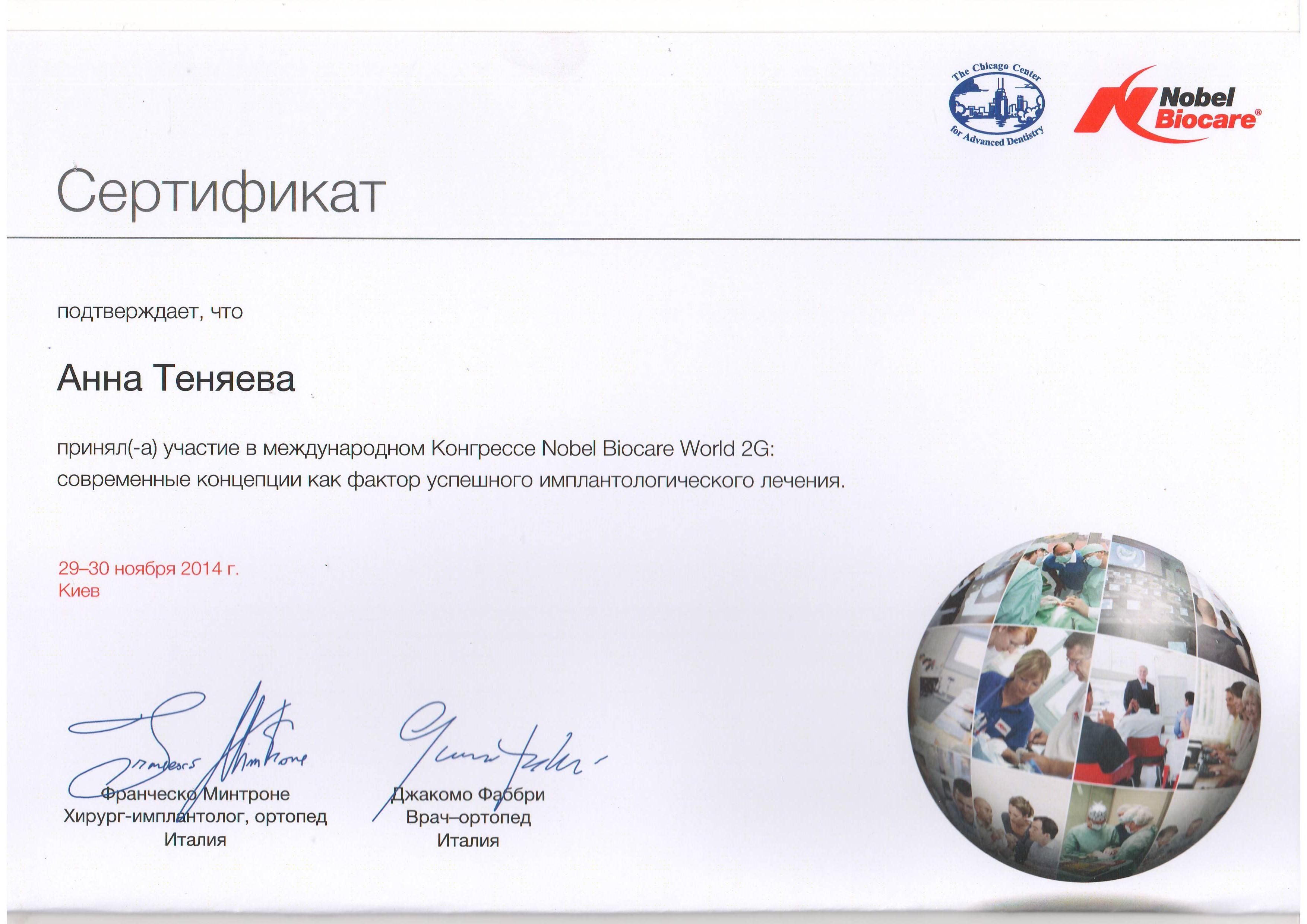 Сертификат 58