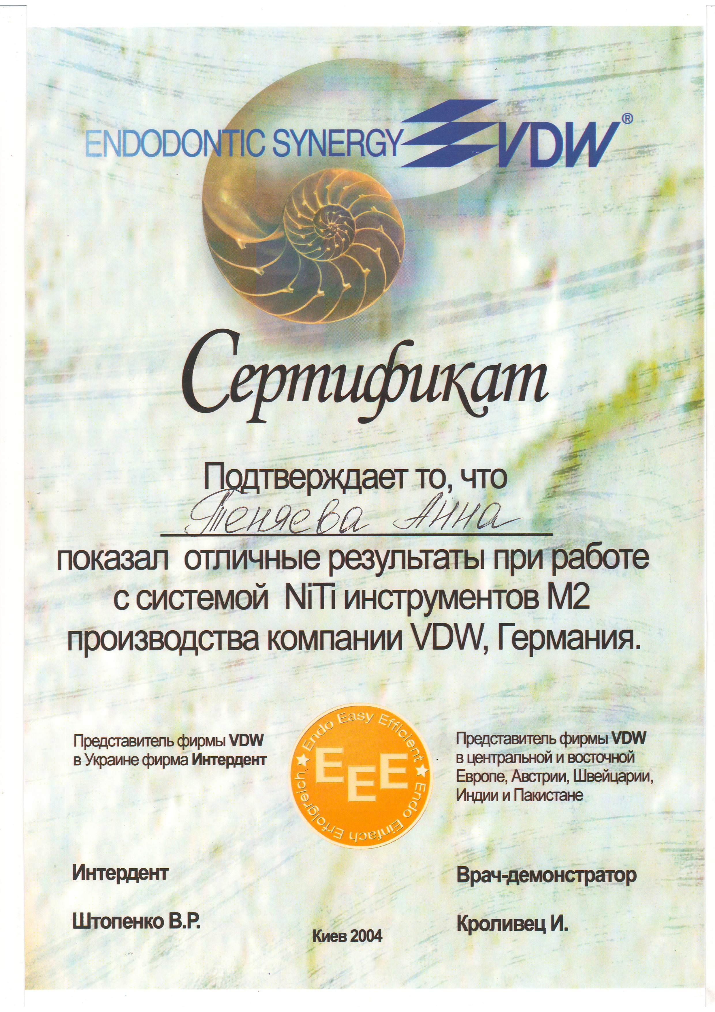 Сертификат 61