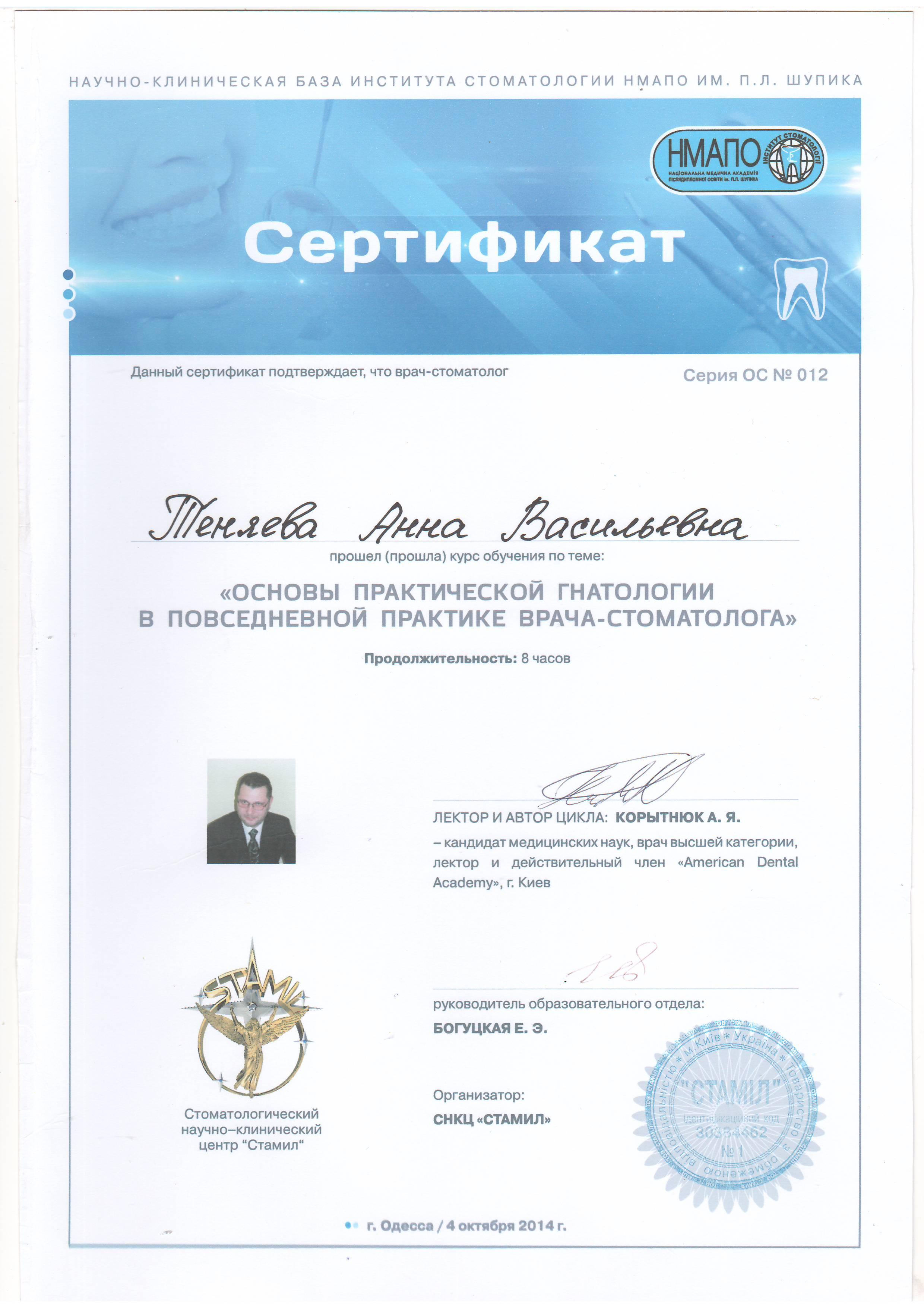 Сертификат 62