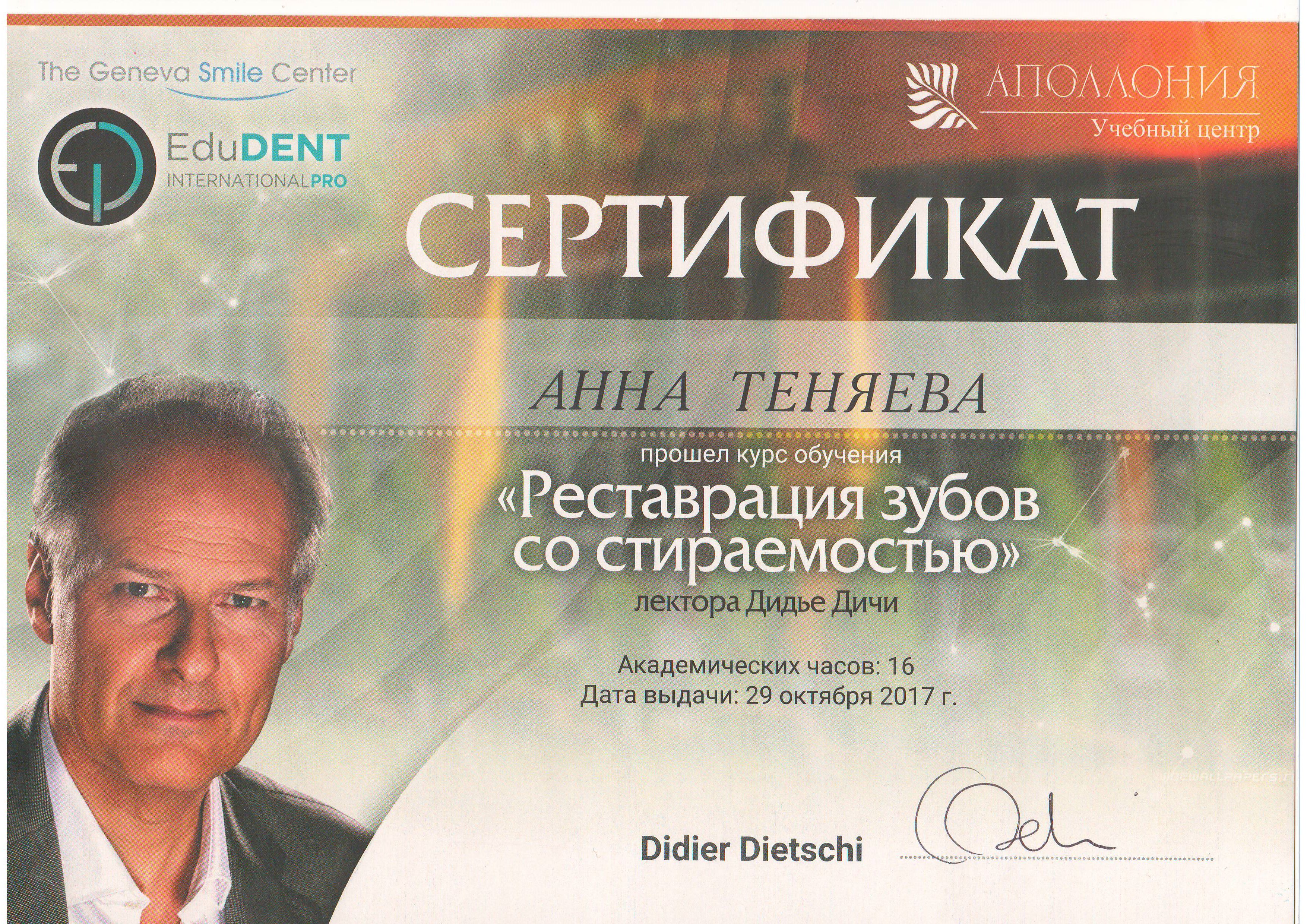 Сертификат 63