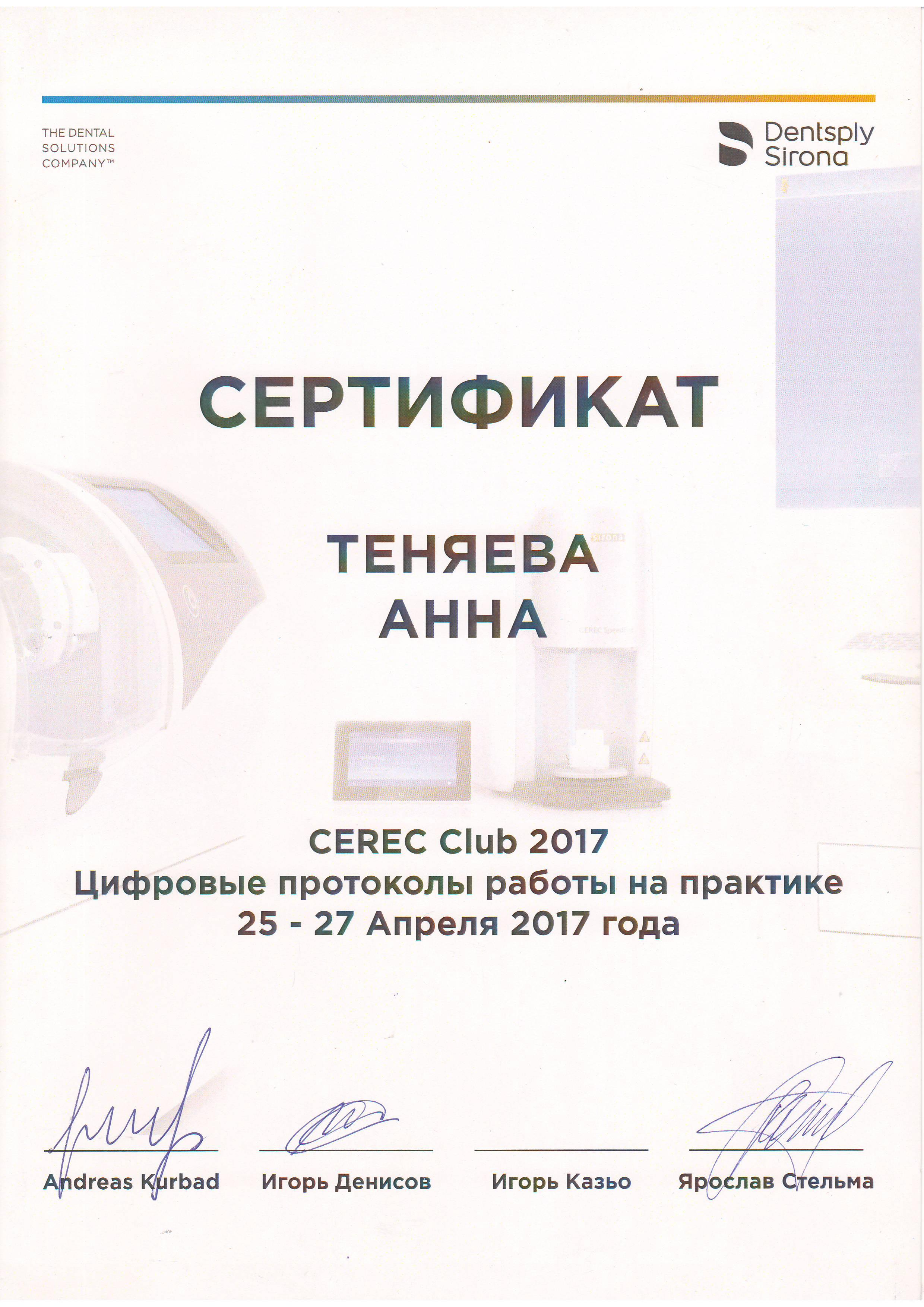 Сертификат 66