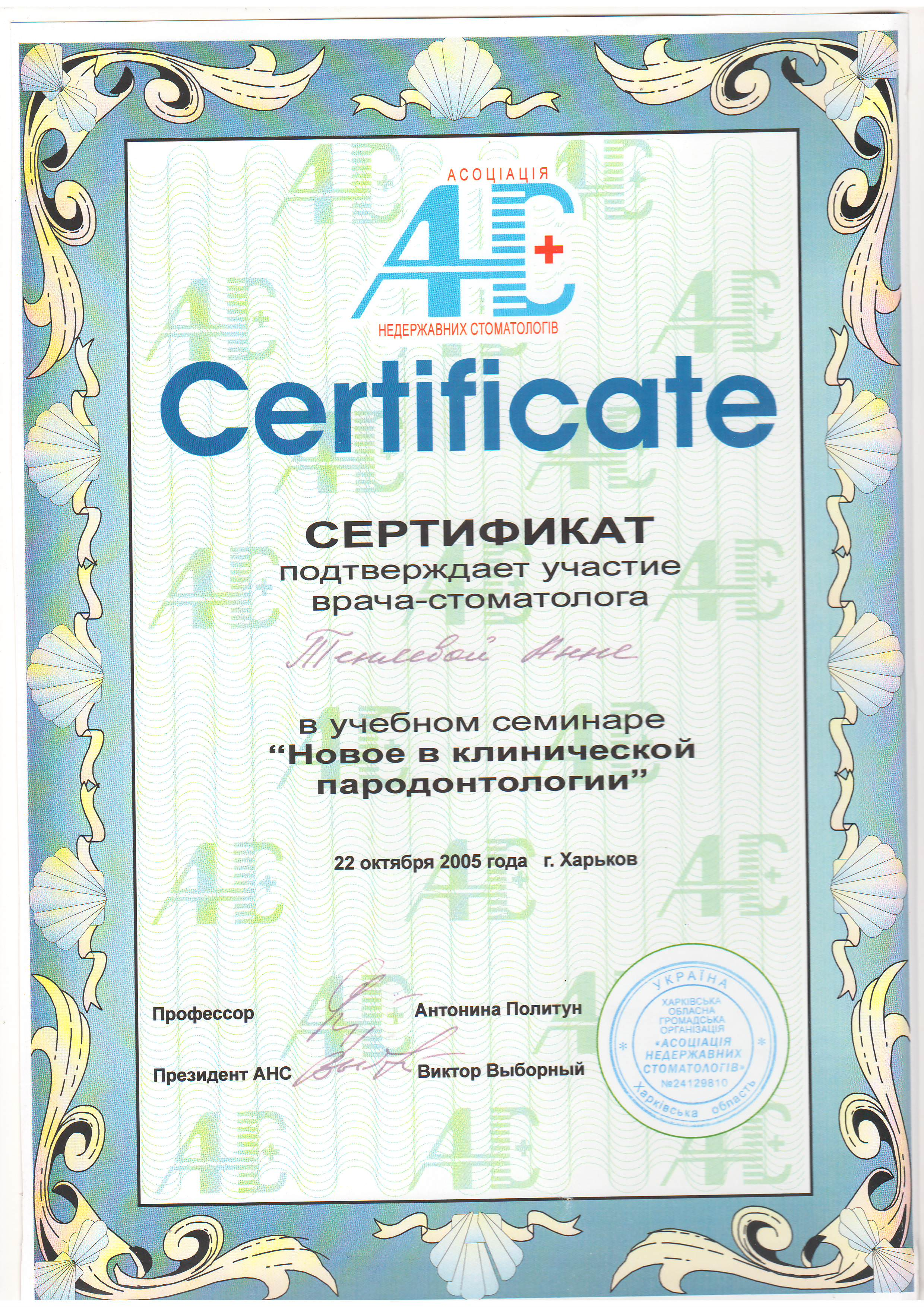 Сертификат 72