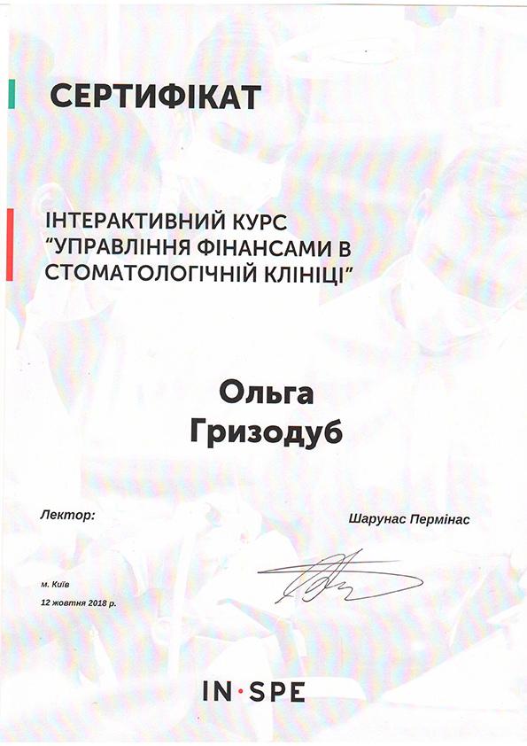 Сертификат 79