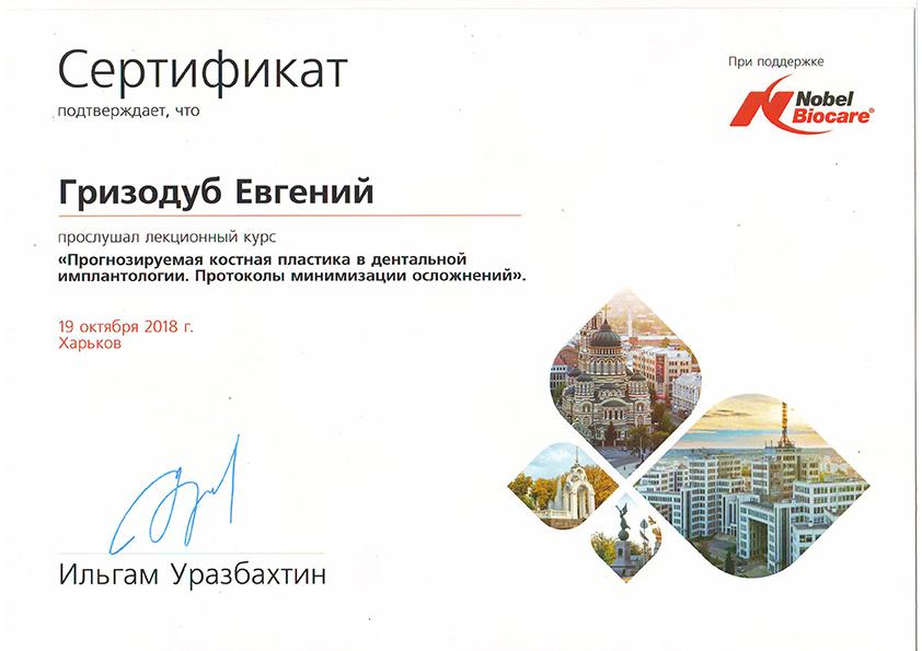 Сертификат 80