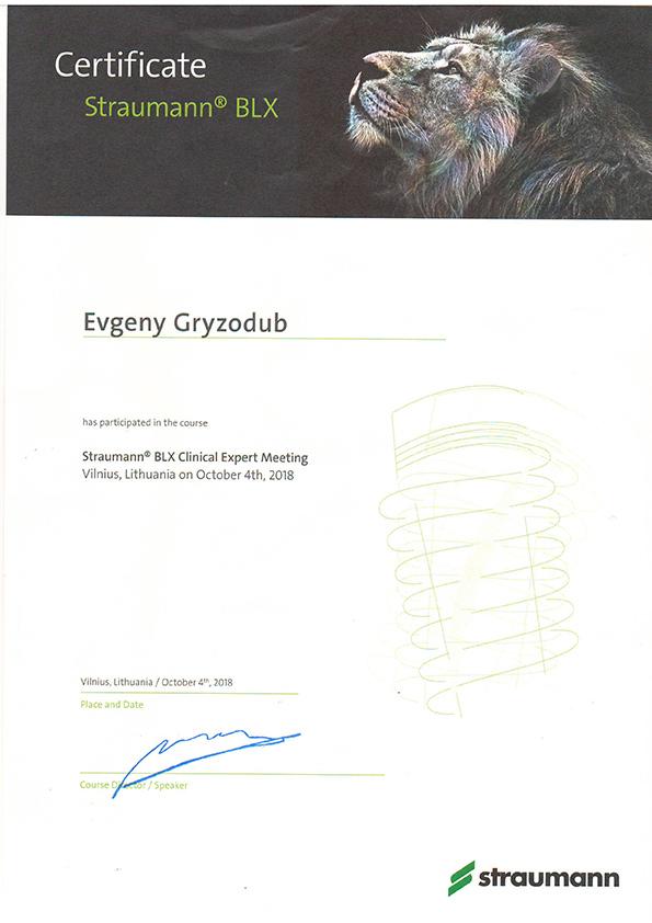 Сертификат 81
