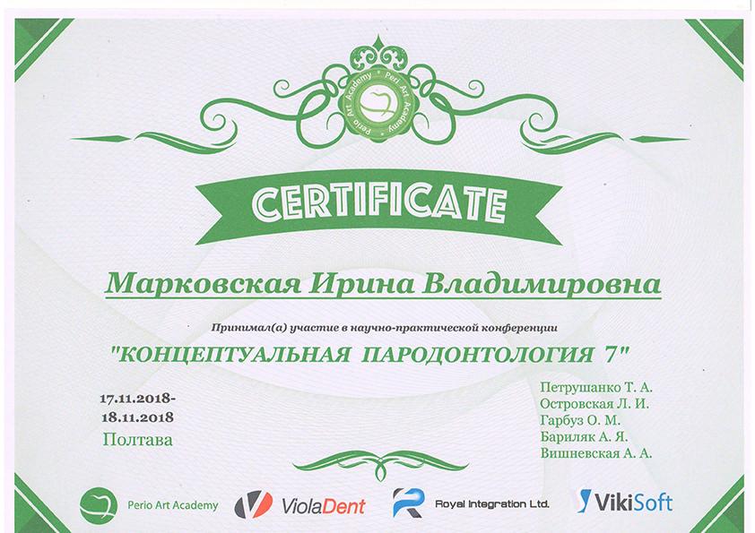 Сертификат 82