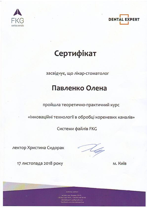 Сертификат 83