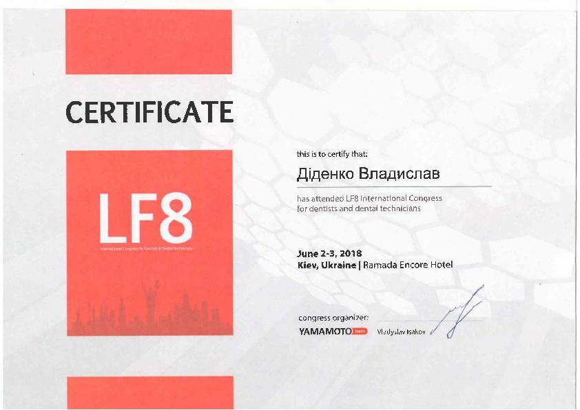 Сертификат 84