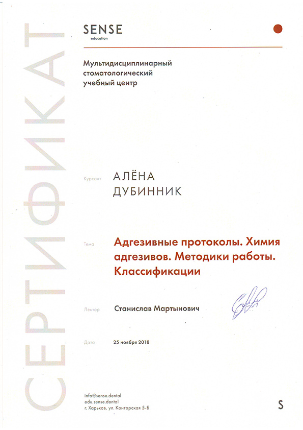 Сертификат 85